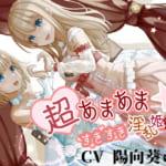 超あまあま☆すきすき淫乱姫姉妹【同人音声レビュー】RPG好きはハマるシチュエーション
